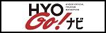 兵庫県公式観光サイト HYOGO!ナビ(ひょうごツーリズムガイド)