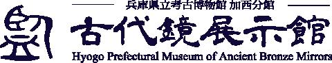 兵庫県立考古博物館加西分館