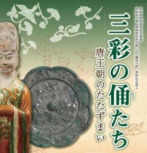 三彩の俑たち 唐王朝のたたずまい