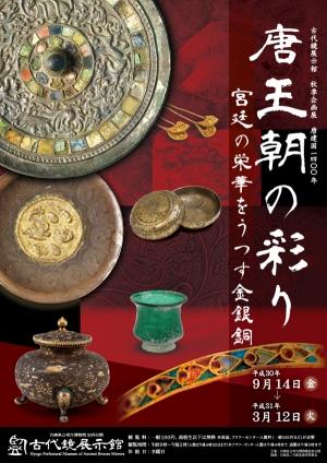 唐王朝の彩り