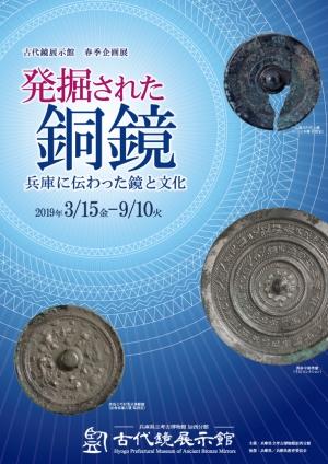 発掘された銅鏡
