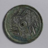 三山字紋鏡-1