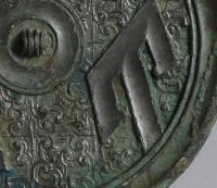 三山字紋鏡-2