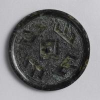 四山字紋鏡-1