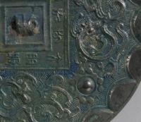 螭龍紋鏡-2