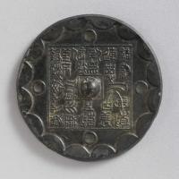 異体字銘帯鏡(連思鏡)-1