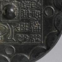 異体字銘帯鏡(連思鏡)-2