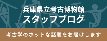 兵庫県立考古博物館 スタッフブログ